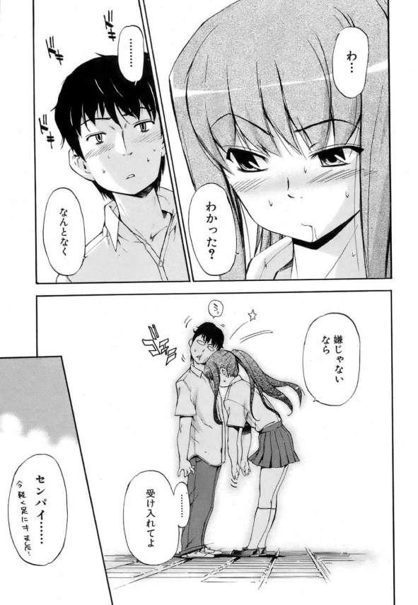 【エロ漫画】部活で大怪我した先輩巨乳JKに輸血した後輩DKは、その時から、常に怒ったような表情のJKに役に立とうと付きまとわれる。【無料 エロ同人】(9)