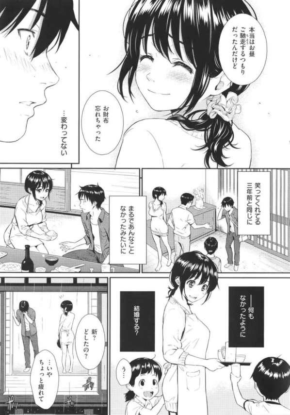 【エロ漫画】好きだった幼馴染の女の子と久し振りに会い我慢出来ずセックスしちゃう!【無料 エロ同人】(11)