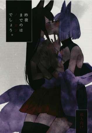 【アズールレーン】酔った赤城と加賀は肌と肌を合わせることになった♡♡【エロ漫画・エロ同人】