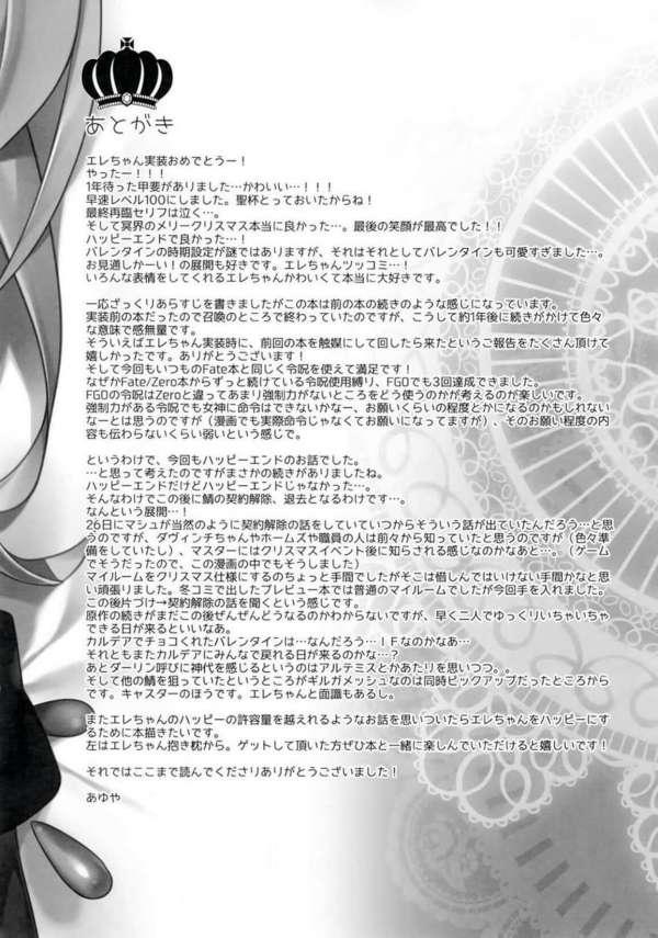 【FGO エロ同人】ダーリンと呼ばれながら巨乳のエレシュキガルとイチャらぶ和姦♪ (23)