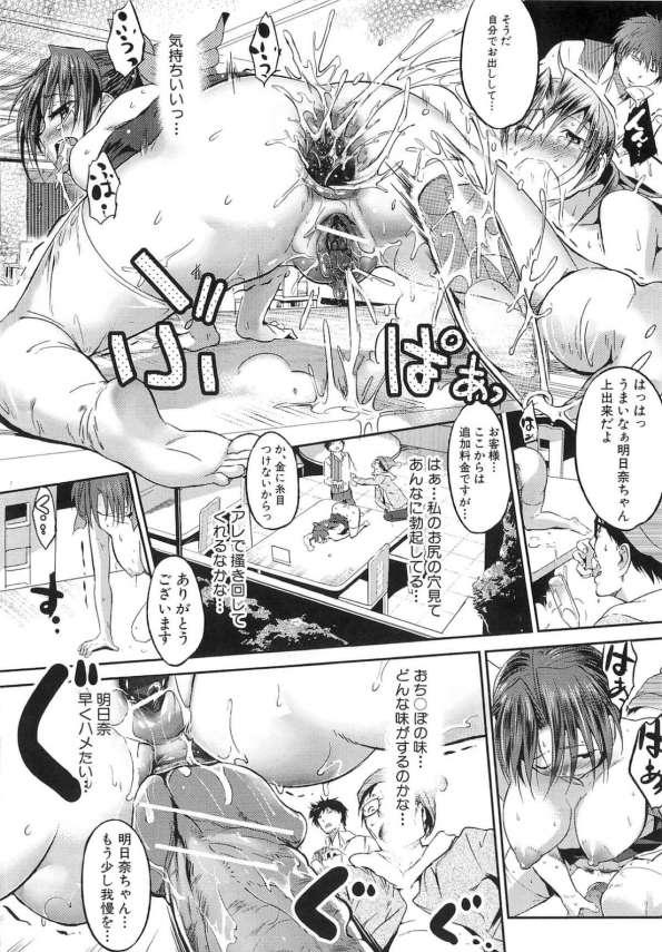 【エロ漫画】プリプリなお尻がエロ過ぎるメイドを外に連れ出してバックで思いきりハメちゃう!【みさぎ和 エロ同人】(14)
