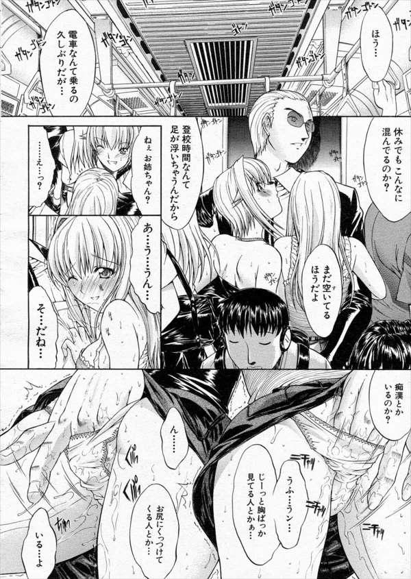 【エロ漫画】ヤクザの組長の男が1人で粗朶れている巨乳美女姉妹と3Pをして近親相姦を楽しみ続けちゃう (4)