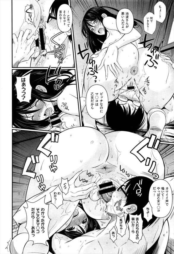 【エロ漫画】ガリ勉少年はビッチで評判なJKに勉強教えたお礼にエッチしてもらおうとするw【フエタキシ エロ同人】(12)