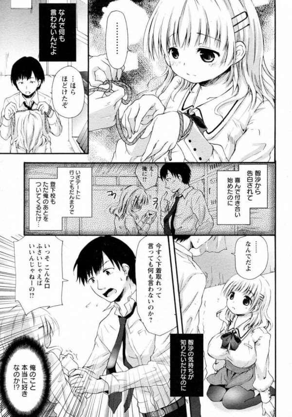 【エロ漫画】付き合ってもあまり喋ってくれない彼女はどスケベでノーパンで授業を受けるw【無料 エロ同人】(3)