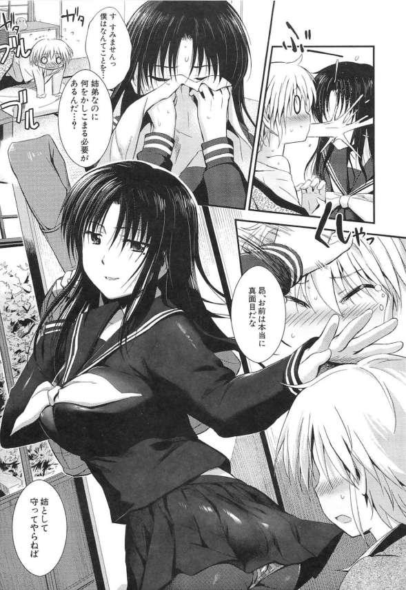 【エロ漫画】憧れの姉の部屋に入って制服を物色し、オナニーする弟だが姉にバレる!【みさぎ エロ同人】(5)