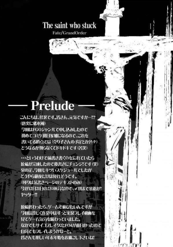 【エロ同人 FGO】マスターが捕らわれて脅迫されたマルタは拘束されて性奴隷と化してしまう!【無料 エロ漫画】 (3)