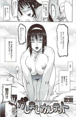 【エロ漫画】アパートの爆乳管理人さんに惚れている男は、両隣に住む巨乳女と貧乳女に迫られ、ほぼ無理やり3Pに持ち込まれる。【無料 エロ同人】