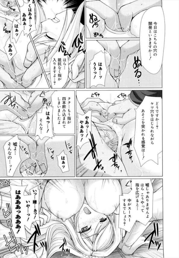 【エロ漫画】爆乳の王女が鬼畜な国家の参謀の男に脅されながら調教されて完堕ちさせられてしまう (15)