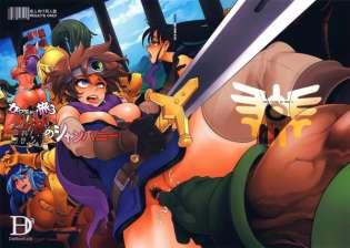 【ドラクエ】女勇者御一行は巨根をみたら釘付けになっちゃって負けちゃいました♡♡【エロ漫画・エロ同人】