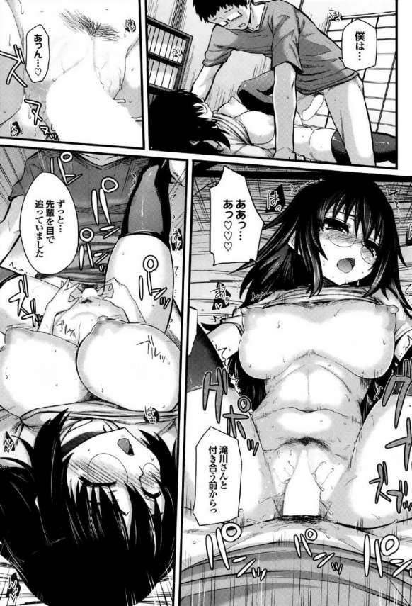 【エロ漫画】普段は大人しい眼鏡っ子な彼女はセックスの時だけ人一番積極的!【ま~つ エロ同人】(13)
