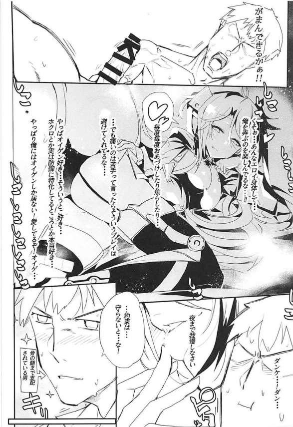 【エロ同人 アズールレーン】結ばれた指揮官とオイゲン、しかしその関係は…奴隷とご主人様の関係だったぞw【無料 エロ漫画】(5)
