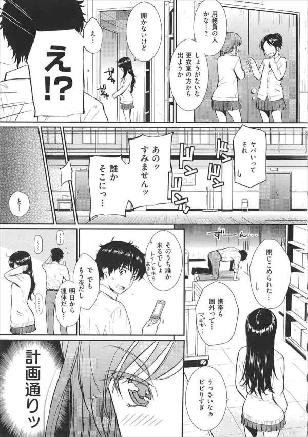 【エロ漫画】学校の倉庫に閉じ込められた男女二人は密室エッチしちゃう!【ホムンクルス エロ同人】(3)