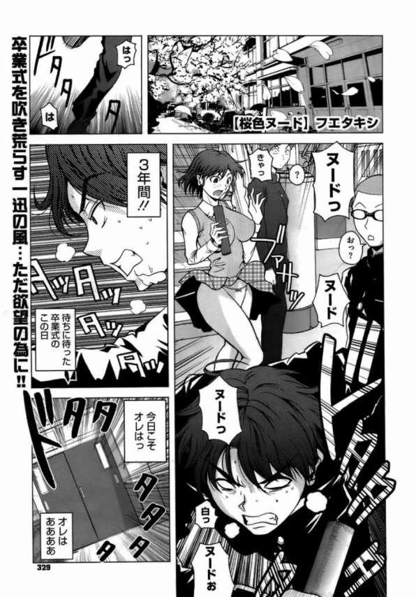 【エロ漫画】ヌードデッサンをするという約束を果たす為に卒業式を終えた男子は女教師に頼み込むw【フエタキシ エロ同人】