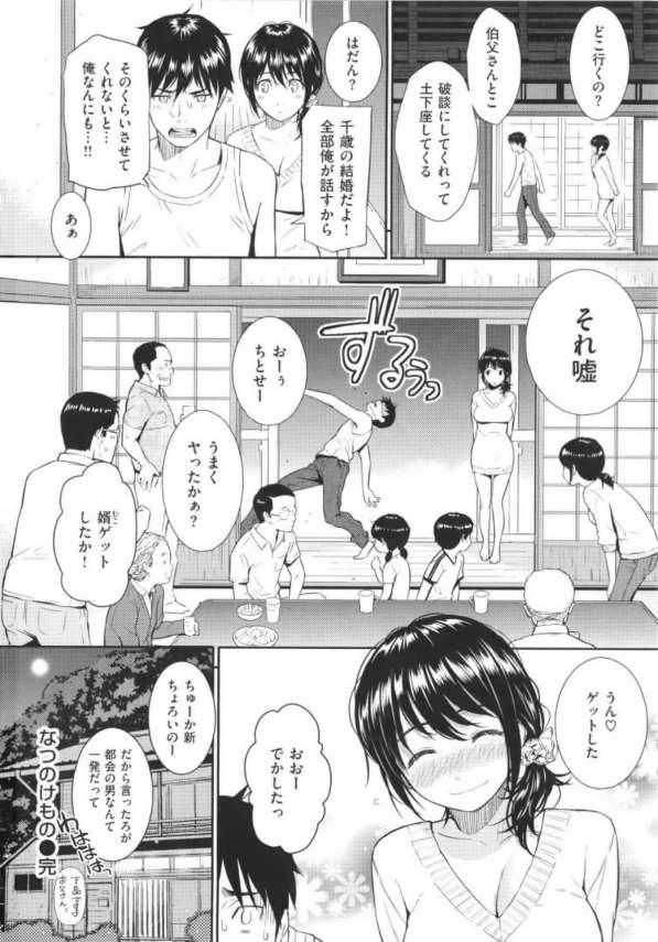 【エロ漫画】好きだった幼馴染の女の子と久し振りに会い我慢出来ずセックスしちゃう!【無料 エロ同人】(24)