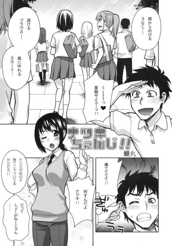 【エロ漫画】衣替えで夏服になったJK達を見てリビドー全開なDKが、いつもズボンの巨乳彼女に頼み込んでスカートを履いてもらうw【無料 エロ同人】