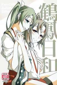 【艦これ】蒼龍ちゃんと飛龍ちゃんがキスしちゃってる♡♡これはもう・・・♡♡【エロ漫画・エロ同人】
