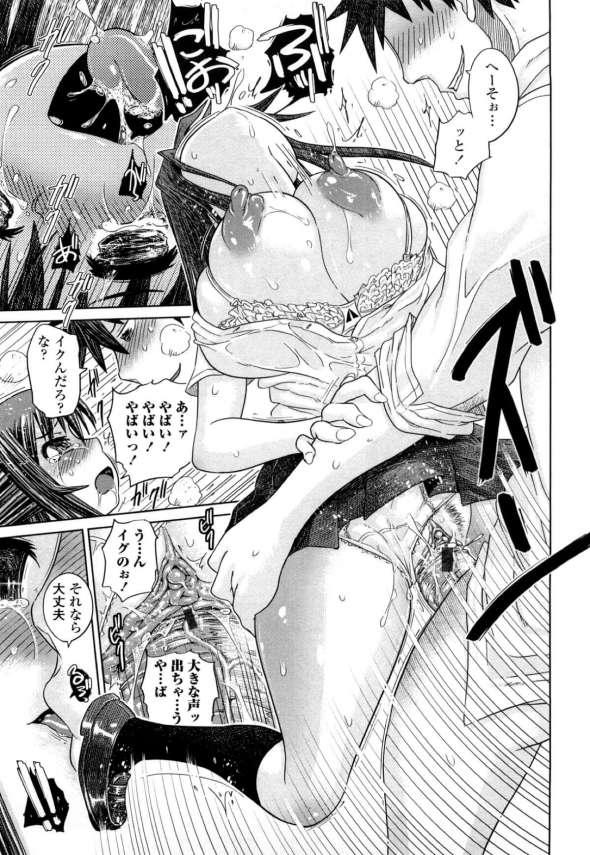 【エロ漫画】学校の教室でもお構いなしに男子の上に乗って騎乗位セックスしちゃう女子生徒!【 エロ同人】(15)
