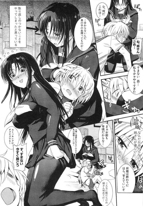 【エロ漫画】憧れの姉の部屋に入って制服を物色し、オナニーする弟だが姉にバレる!【みさぎ エロ同人】(14)