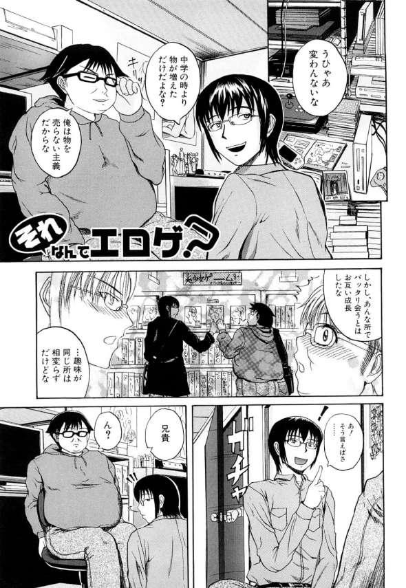 【エロ漫画】オタク趣味の男友達の家に久しぶりに行った男が昔仲良くしていた爆乳美女JKに襲われて初エッチをしちゃう