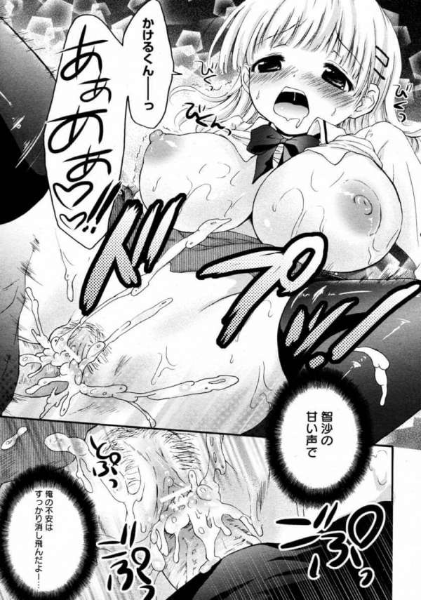 【エロ漫画】付き合ってもあまり喋ってくれない彼女はどスケベでノーパンで授業を受けるw【無料 エロ同人】(19)