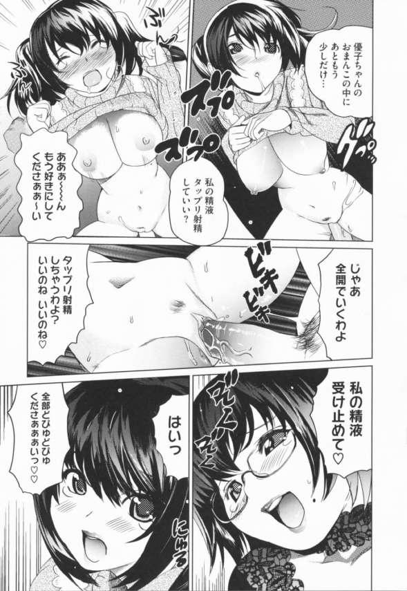 【エロ漫画】チンポが大きい人が好きとフラれた弟の為に、姉が人肌脱いでふたなり巨根を彼女に見せつけるw【みつや エロ同人】 (21)