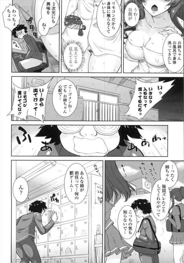 【エロ漫画】担任の教師な姉にローターを仕込み、教室なのにリモコンでスイッチオン!【みたくるみ エロ同人】(2)