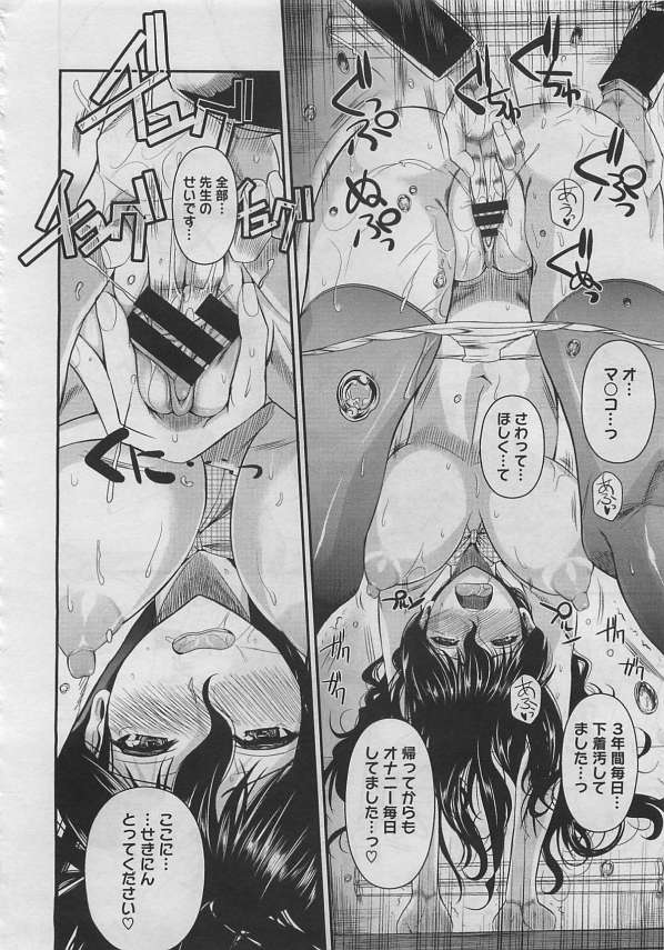 【エロ漫画】変態な生徒会長は教師の目の前でオナニーを初めて見せつける!【フエタキシ エロ同人】(12)