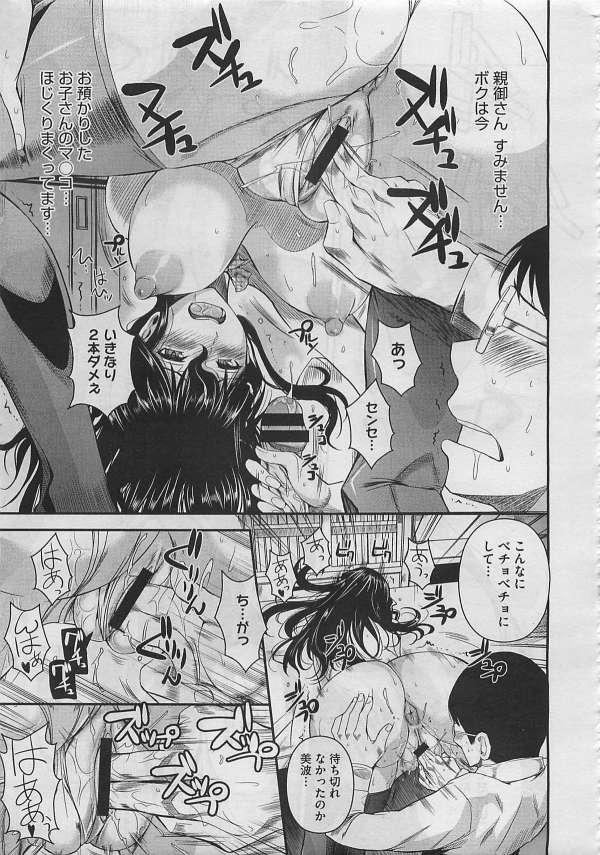 【エロ漫画】変態な生徒会長は教師の目の前でオナニーを初めて見せつける!【フエタキシ エロ同人】(11)