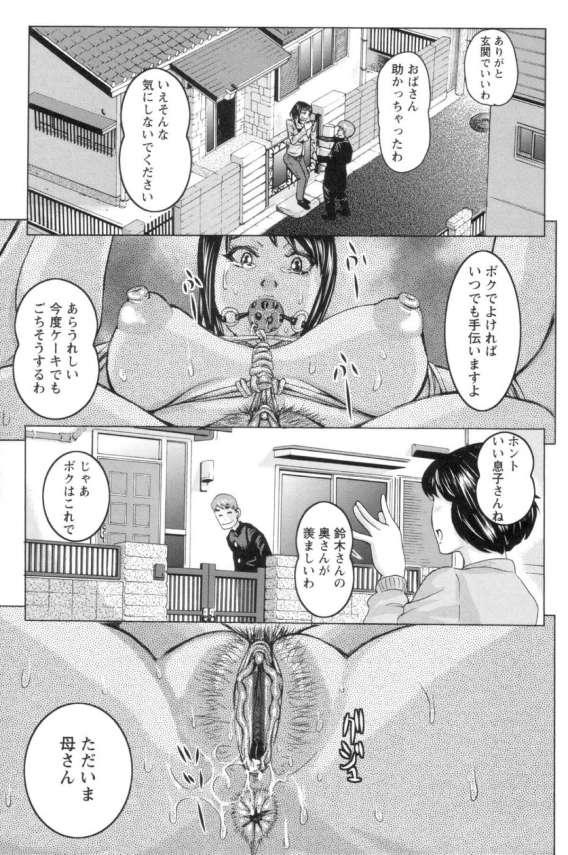 【エロ漫画】母を調教して口枷付けて手足を拘束し、マンコ丸出しの状態で玄関に放置するw【無料 エロ同人】