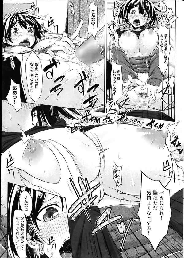 【エロ漫画】幼馴染と久し振りに会い、すっかりエロくなった体に我慢出来ずセックスw【もけ太 エロ同人】(13)