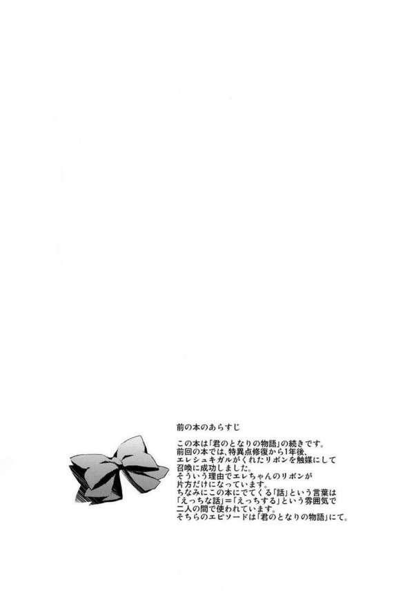 【FGO エロ同人】ダーリンと呼ばれながら巨乳のエレシュキガルとイチャらぶ和姦♪ (3)
