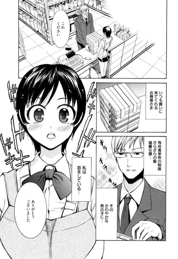 【エロ漫画】薬屋の娘の巨乳JKは、いつもティッシュを買っていく客のDKを想ってオナニーしていた。【榎本ハイツ エロ同人】