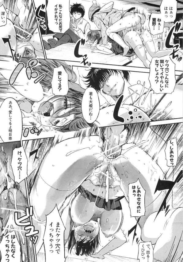 【エロ漫画】プリプリなお尻がエロ過ぎるメイドを外に連れ出してバックで思いきりハメちゃう!【みさぎ和 エロ同人】(18)