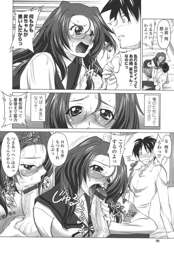 【エロ漫画】弄られ慣れる為に特訓と称して眼鏡っ子幼馴染のマンコを刺激されまくり!【みたくるみ エロ同人】(8)