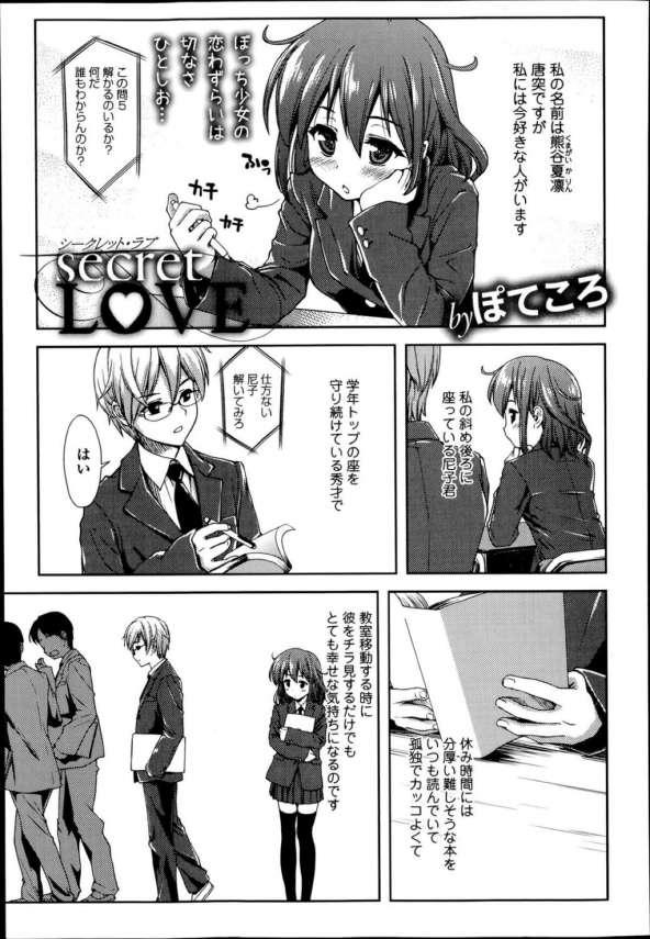 【エロ漫画】好きな男子に告白された少女だが、男子は実は超ド変態だった!?【ぽてころ エロ同人】
