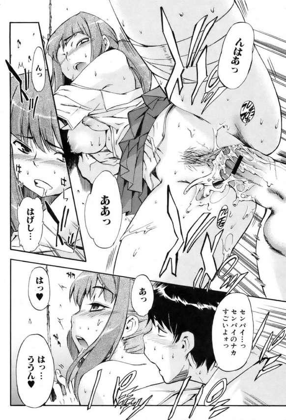 【エロ漫画】部活で大怪我した先輩巨乳JKに輸血した後輩DKは、その時から、常に怒ったような表情のJKに役に立とうと付きまとわれる。【無料 エロ同人】(18)