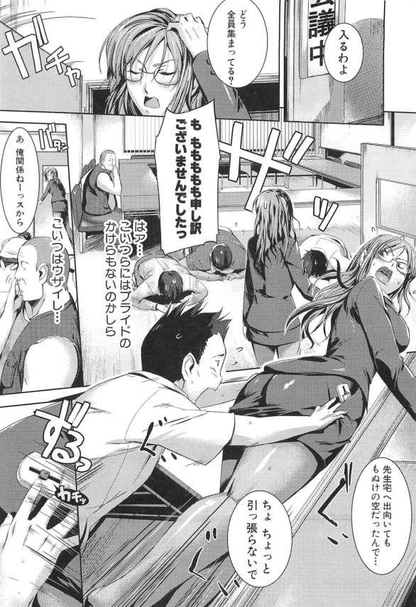 【エロ漫画】眼鏡OLは編集部で働くもストレスが溜まり過ぎてトイレでオナニーし発散する!【みさぎ和 エロ同人】(6)