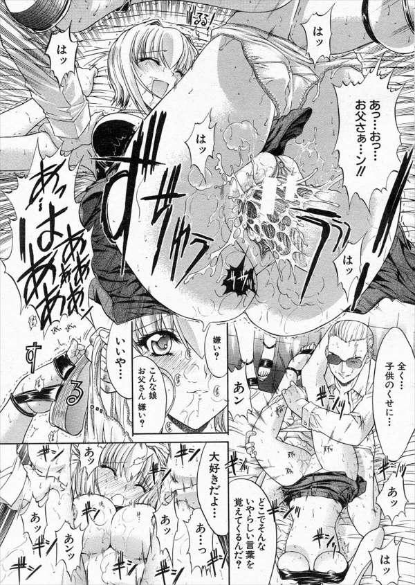 【エロ漫画】ヤクザの組長の男が1人で粗朶れている巨乳美女姉妹と3Pをして近親相姦を楽しみ続けちゃう (11)