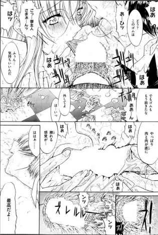【エロ漫画】ご主人様にガンガン犯される女たち Rose Perfume. 第2話【無料 エロ同人】