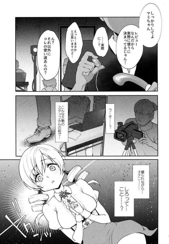 【エロ同人 まどマギ】人気アイドルの巴マミは玩具のレビューの仕事をする事になり、大人の玩具を実体験!【無料 エロ漫画】 (7)