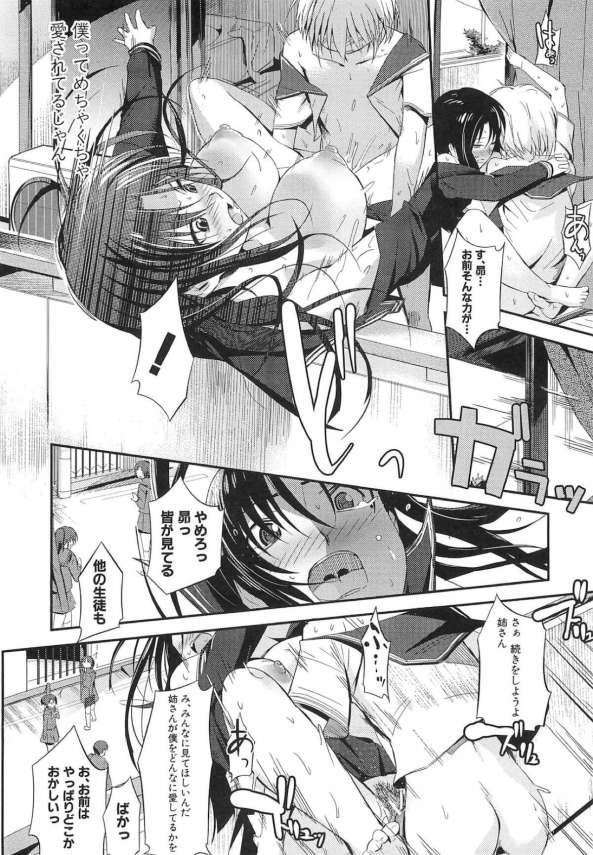【エロ漫画】憧れの姉の部屋に入って制服を物色し、オナニーする弟だが姉にバレる!【みさぎ エロ同人】(18)