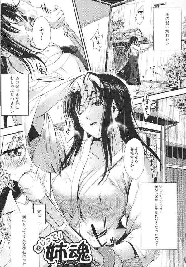 【エロ漫画】憧れの姉の部屋に入って制服を物色し、オナニーする弟だが姉にバレる!【みさぎ エロ同人】(1)