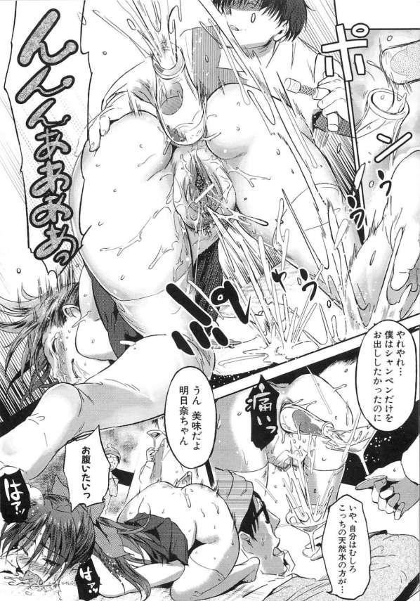 【エロ漫画】プリプリなお尻がエロ過ぎるメイドを外に連れ出してバックで思いきりハメちゃう!【みさぎ和 エロ同人】(13)