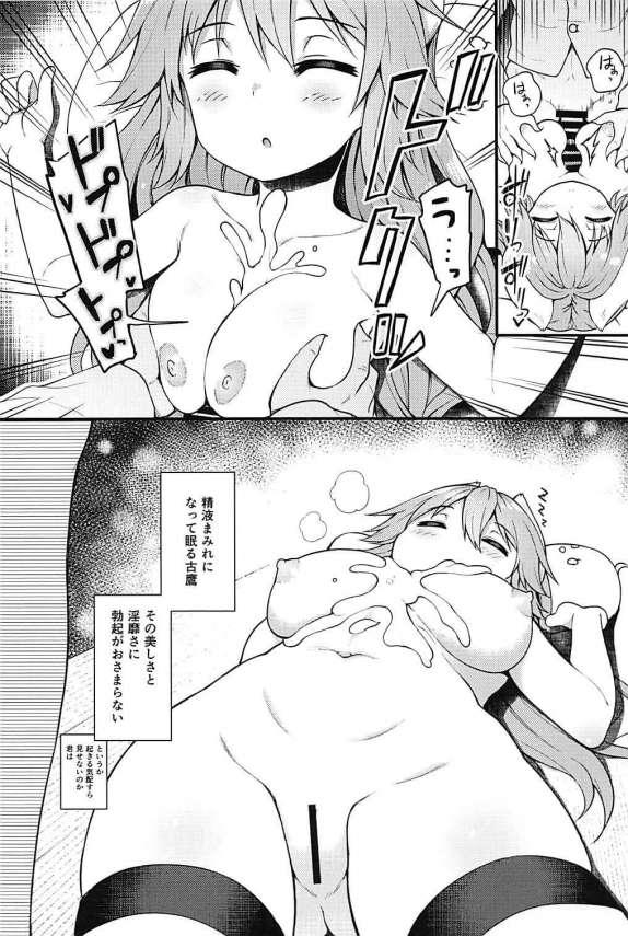 【エロ同人 アズールレーン】睡眠性愛者である指揮官、既にケッコンした娘らが寝てるのをいいことに…【無料 エロ漫画】(21)