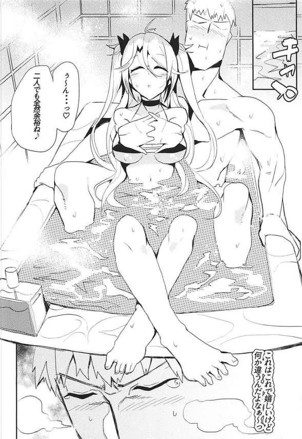 【エロ同人 アズールレーン】結ばれた指揮官とオイゲン、しかしその関係は…奴隷とご主人様の関係だったぞw【無料 エロ漫画】(7)