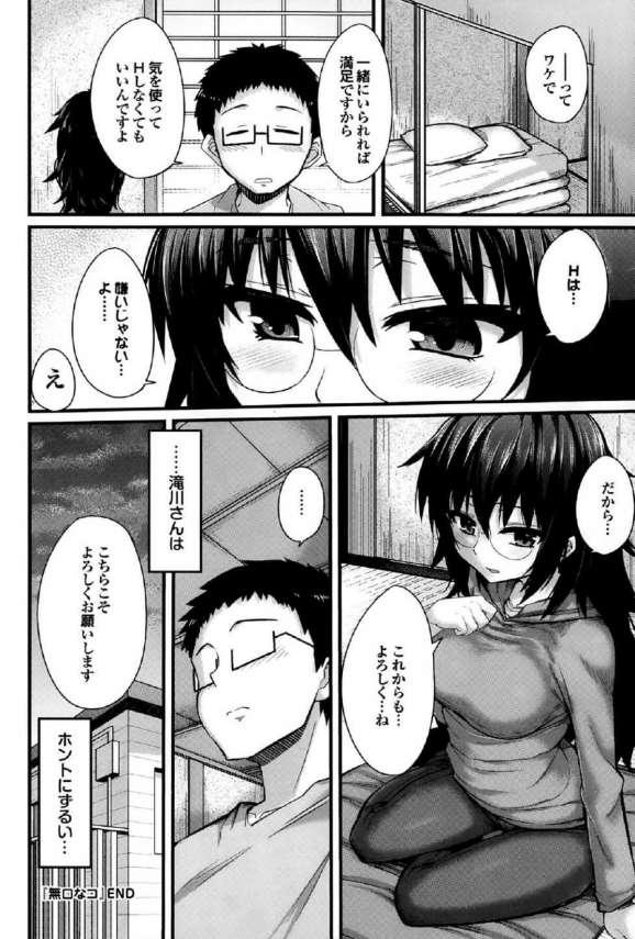 【エロ漫画】普段は大人しい眼鏡っ子な彼女はセックスの時だけ人一番積極的!【ま~つ エロ同人】(18)
