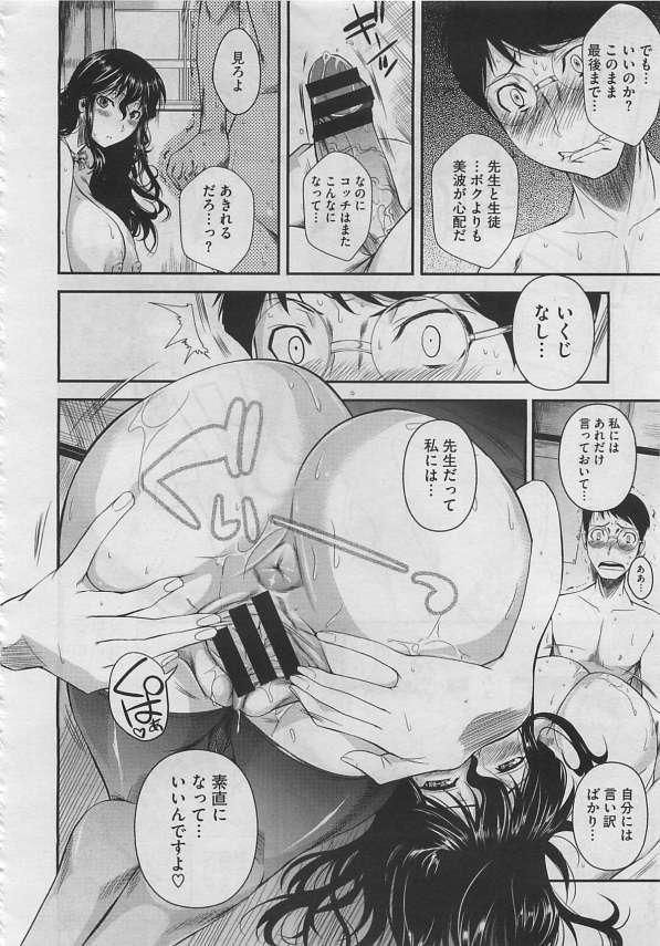 【エロ漫画】変態な生徒会長は教師の目の前でオナニーを初めて見せつける!【フエタキシ エロ同人】(16)