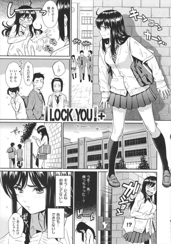 【エロ漫画】学校の倉庫に閉じ込められた男女二人は密室エッチしちゃう!【ホムンクルス エロ同人】(19)