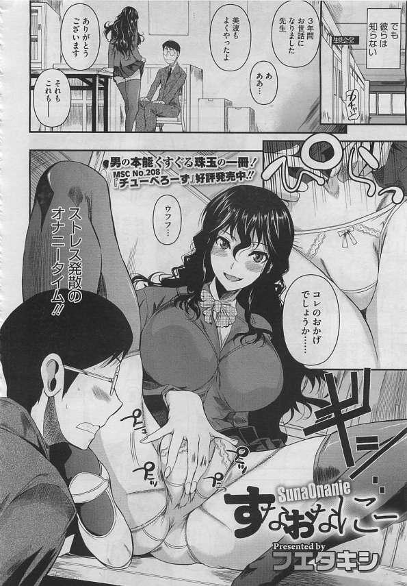 【エロ漫画】変態な生徒会長は教師の目の前でオナニーを初めて見せつける!【フエタキシ エロ同人】(2)