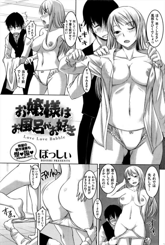 【エロ漫画】屋敷のお嬢様は使用人の男を風呂に付き添わせて身体を洗わせるw【ぼっしぃ エロ同人】